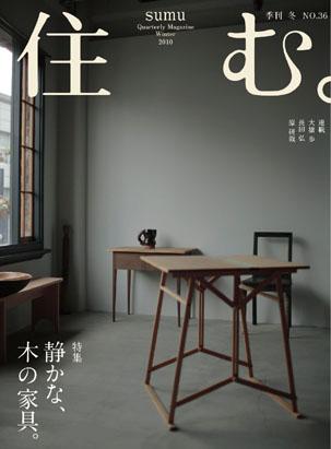 http://www.sumu.jp/updata/36_main.jpg